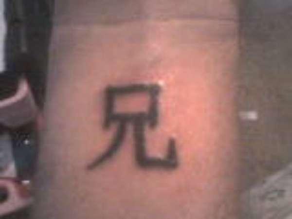 Older brother symbol tattoo for Brother symbol tattoos