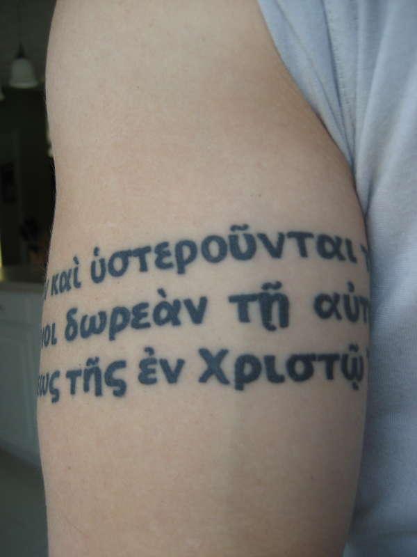 Romans 3:23-24 tattoo