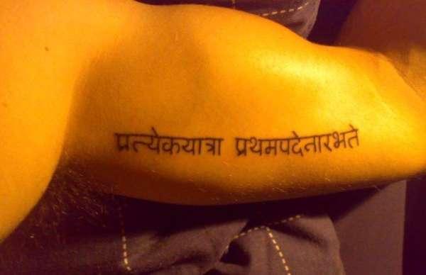 My Sanskrit Tattoo tattoo