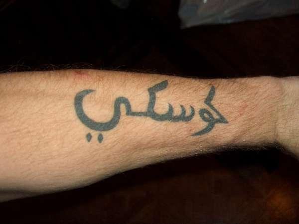 nickname tattoo