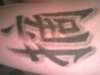 kanji 1 tattoo