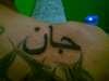 Name in Arabic tattoo