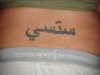 Latest arabic script - small of back tattoo
